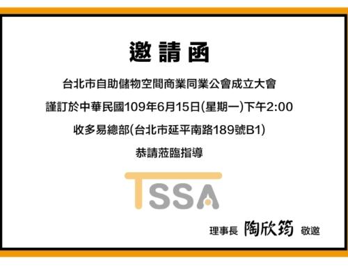台北市自助儲物空間商業同業公會成立大會