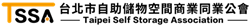 TSSA台北市自助儲物空間商業同業公會 Logo
